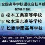 〔告知〕「第43回全国高等学校選抜自転車競技大会」長野県出場校・出場選手の紹介。