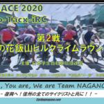〔告知〕飯山を舞台とした学連eレース「nichinao-Tacx-iRC シリーズ 第2戦菜の花飯山ラウンド」初開催!