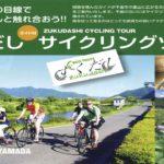 〔告知〕千曲市のレンタルサイクル&自転車ツアー「ずくだし」がフル再オープン!