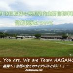 〔告知〕2020年6月19日以降の長野県内主要自転車関連施設の営業状況について。