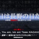 〔頑張れ信州!〕6月4日より3日間!長野県競輪選手が多数出走!テレビでネットで応援しよう!!