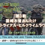 〔告知〕学連「nichinao-Tacx-iRC シリーズ 第3戦霊峰木曽おんたけTT・ヒルクライム ラウンド」開催。