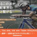 《速報》令和2年長野県高校総体自転車競技代替大会が7月19日(日)に松本市美鈴湖競技場で開催決定。