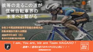 長野県高校総体自転車競技代替大会 @ 松本市美鈴湖自転車競技場