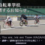 《緊急募集》長野県自転車競技連盟主催「美鈴湖自転車学校」7月5日(日)に開催!