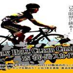 〔告知〕ストラバを利用した新たな試み「MONTHLY HILL CLIMB CHALLENGE IN 御岳スカイライン」開催!!