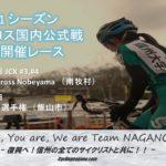 〔告知〕2020-21シーズンJCX公式戦日程発表!「長野県内開催レース」は野辺山と飯山の二会場!