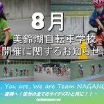 〔告知〕長野県自転車競技連盟主催「美鈴湖自転車学校2020」8月開催についてのお知らせ。