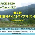 〔告知〕学連「nichinao-Tacx-iRC シリーズ第4戦木祖村タイムトライアルラウンド」7月19日開催。