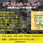 〔告知〕保護者の皆さんへ!長野県発行「小学校低学年向けじてんしゃルールブック」無料ダウンロード配布中。
