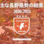 〔結果〕2020年7月第4週目に行われた主な大会の長野県入賞者