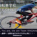〔告知〕長野県自転車競技連盟主催「美鈴湖自転車学校2020」9月開催についてのお知らせ。