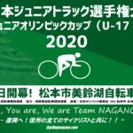 〔注意事項〕「全日本Jr.トラック選手権」「JOCジュニアオリンピック」へお越しの皆様へのお願い。