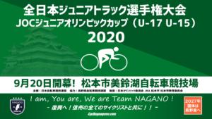 第2回美鈴湖自転車学校2020 @ 松本市美鈴湖自転車競技場