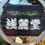 〔夏休み特別企画〕信州が世界に誇るヴィンテージ 自転車の名店「浅麓堂」(小諸市)に行ってみた。