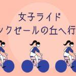 〔告知〕初心者歓迎!女子限定ライド「女子だけでサンクゼールの丘へ行こう!」小布施maaruにて開催。