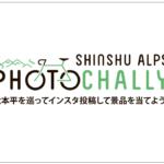 〔告知〕撮って参加しよう!「信州アルプス フォトチャリー」松本広域エリアで開催!