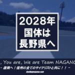 〔ニュース〕2027年に予定されていた「夏季ながの国民体育大会」「ながの大会」は2028年へ一年延期へ…
