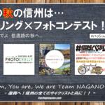 〔告知〕2020年 信州の秋は「サイクリング×フォトコンテスト」県内3カ所で開催中のイベントをご紹介!
