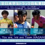 〔頑張れ信州!〕「2020全日本学生トラック自転車競技大会」長野県関連出場選手紹介。