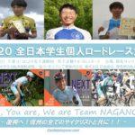 〔がんばれ信州!〕いよいよ大学自転車開幕!「2020全日本学生個人ロードレース大会」長野県関連出場選手紹介。