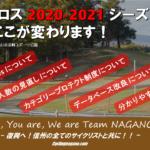 〔告知〕シクロクロス参戦者要必見「2020-21シーズンの変更点と注意点」をシーズン前にチェック!!
