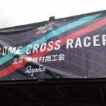 《重要なお知らせ》11月開催予定だった「Rapha Super Cross NOBEYAMA 2020」の開催について