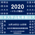《重要》「2020 全日本大学自転車競技大会」台風14号接近に伴う、大会の開催可否について。