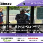 〔告知〕長野車連育成クラブチーム「美鈴湖ベロクラブ」第2回練習会10月24日(土)開催。
