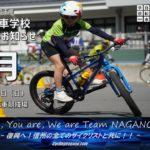 〔告知〕長野県自転車競技連盟主催「美鈴湖自転車学校」11月開催のお知らせ。