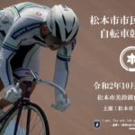 〔募集開始〕令和2年度「秋季松本市民体育大会自転車競技大会」10月25日(日)開催のお知らせ。
