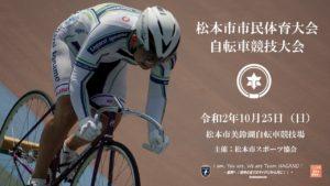 秋季松本市民体育大会自転車競技大会