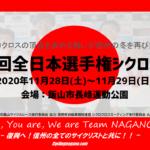 〔告知〕日本一を決める戦い!「第26回全日本選手権シクロクロス2020」11/28(土)飯山市で開幕!
