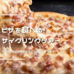 〔募集中〕大好評につき2021春も開催!「初心者OK!石窯ピザを食べるサイクリングツアー」4月開催。
