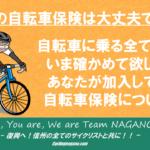 《重要なお知らせ》自転車に乗る全ての人に!自分の加入している自転車保険の内容をご存知ですか??