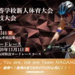 〔告知〕春のセンバツへ!「令和2年 長野県高校自転車新人戦」10/25日・11/1両日開催。