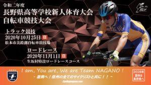 長野県高校自転車新人戦ロード2020 @ 生坂村特設コース