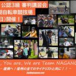 《募集開始!》長野県自転車界を支える人になる!「JCF公認自転車3級審判員」講習会を11月22日に開催。
