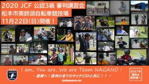 JCF公認3級自転車審判講習会 @ 松本市美鈴湖自転車競技場