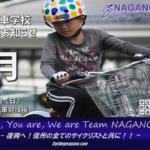 〔募集開始〕長野県自転車競技連盟主催「美鈴湖自転車学校」10月開催のお知らせ。