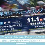 〔告知〕今週末開催!「木曽おんたけロードTT&ヒルクライム」開催に伴う周辺地域交通規制のお知らせ。