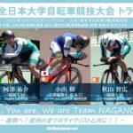 〔結果〕「2020全日本大学自転車競技大会-トラック競技-」大会二日目の信州勢の結果。