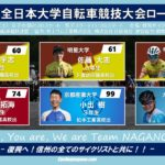 〔頑張れ信州!〕「2020全日本大学自転車競技大会-ロードレース-」長野県関連出場選手の紹介。