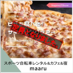 石窯ピザを食べるサイクリングツアー2021 @ 小布施maaruから須坂井上