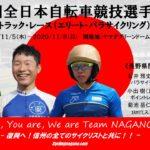 〔頑張れ信州!〕「2020年全日本選手権トラック・パラサイクリング」長野県関連出場選手紹介。