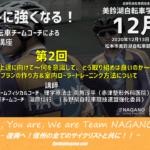 〔告知〕長野県自転車競技連盟主催「第6回美鈴湖自転車学校2020」冬季トレーニング講座Ⅱ開催。