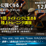 〔告知〕長野県自転車競技連盟主催「第5回美鈴湖自転車学校2020」冬季トレーニング講座Ⅰ開催。