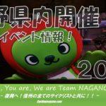 〔ニュース〕「信州高山ヒルクライムチャレンジ2021」が5月から9月へ開催延期。