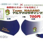 〔告知〕長野県のスポーツを元気に!長野県スポーツ協会「アルクママスク」予約受付中!
