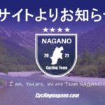 〔告知〕「須坂市エリア」と「木曽エリア」の各自治体が地域独自の自転車観光案内ホームページを開始!